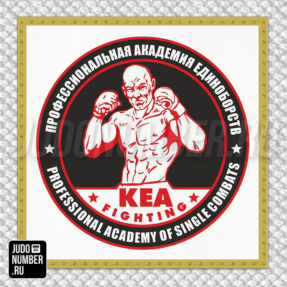 Нашивка на кимоно с логотипом КЕ «KEA-FIGHTING» 1-808-7157